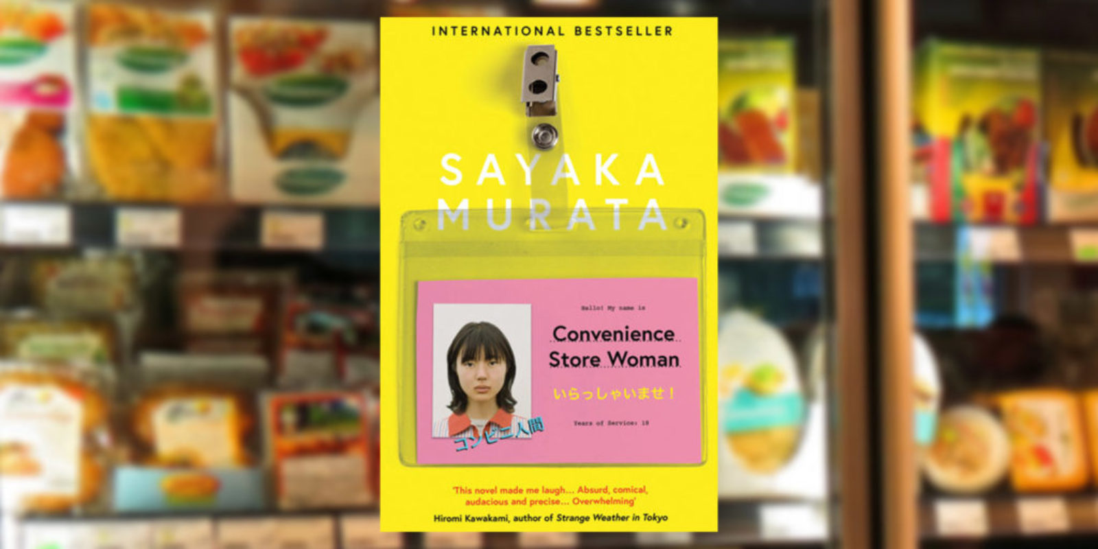 Convenience-Store-Woman-by-Sayaka-Murata-Header