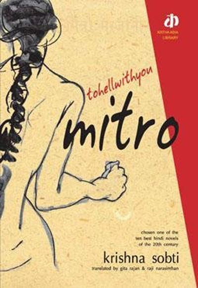 Mitro Marjani / To Hell With You Mitro by Krishna Sobti