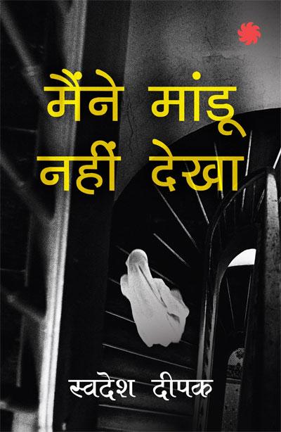 Maine Mandu Nahin Dekha by Swadesh Deepak