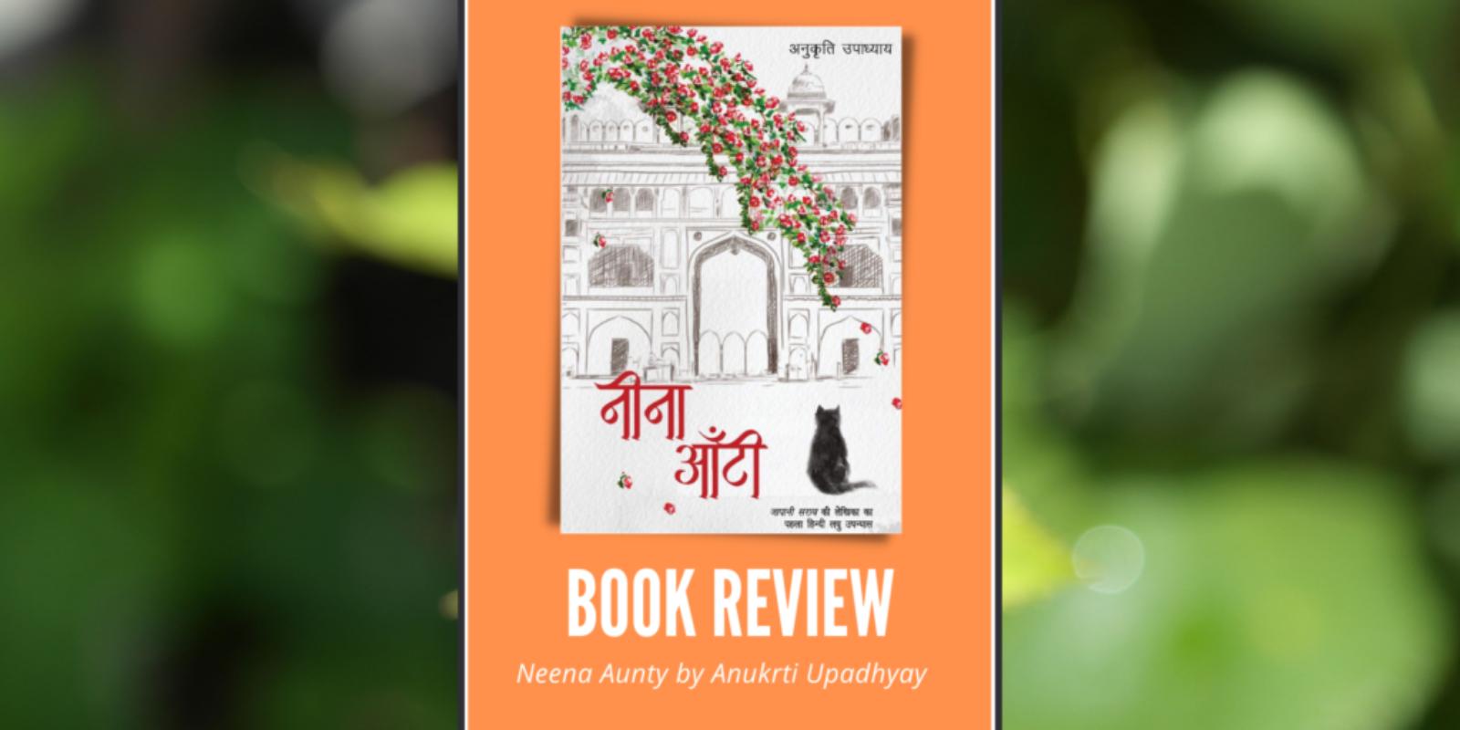 Neena Aunty by Anukrti Upadhyay