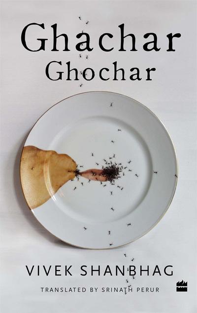 Ghachar Ghochar by Vivek Shanbhag, Srinath Perur (Translator)